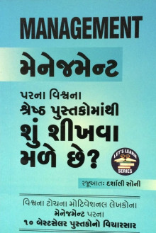 Management Parna Vishwana Shreshth Pustakomathi Shu Shikhva Male Chhe ? Gujarati Book by Darshali Soni Buy Online
