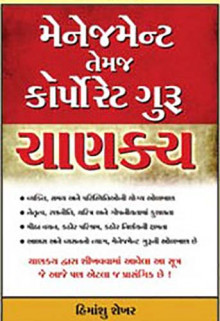Management & Corporate Guru Chanakya in Gujarati Gujarati Book by Himanshu Shekhar