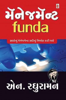 Management Funda Gujarati Book by N Raghuraman