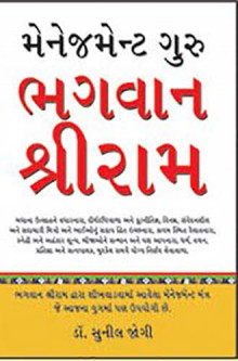 Management Guru Bhagwan shree ram Gujarati Book by Sunil jogi
