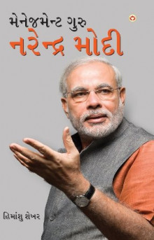 Management Guru Narendra Modi Gujarati Book Written By Himansu Shekhar