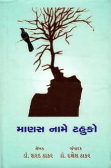 Manas Naame Tahuko Gujarati Book Written By Dr Sharad Thakar