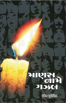 Manas Name Gazal Gujarati Book Written By Ramesh Purohit