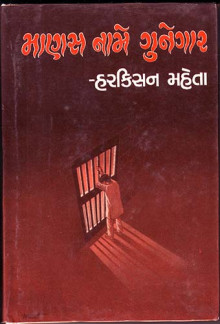Manas Name Gunegar Gujarati Book by Harkishan Mehta