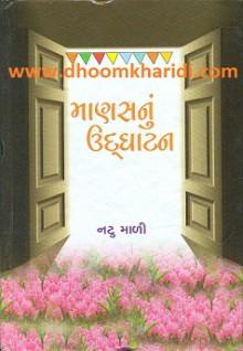 Manas Nu Udghatan Gujarati Book by Natu Mali