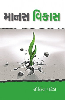 Manas Vikas Gujarati Book Written By Rohit Patel