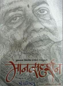 Manasdarshan-3 Gujarati Book by Moraribapu