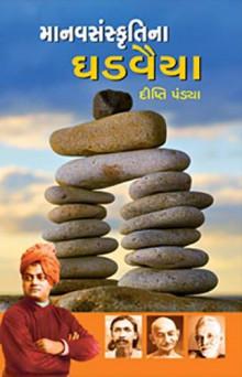 Manav Sanskrutina Ghadvaiya Gujarati Book by Dipti Pandya