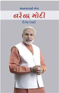 Manavata no Mantra - Narendra Modi  Gujarati Book by Dinesh Desai