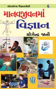 MANAVJIVAN MA VIGNYAN Gujarati Book by YOGENDRA JANI