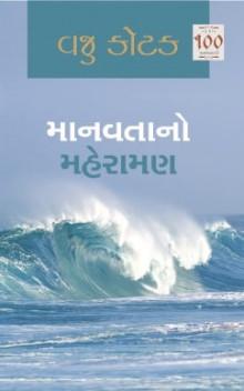 Manavatano Maheraman Gujarati Book Written By Vaju Kotak