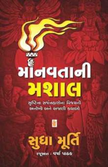 Manavtani mashal gujarati book