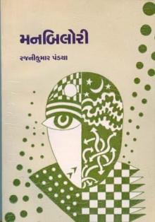 Manbilori Gujarati Book Written By Rajnikumar Pandya