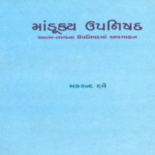 Mandukya Upanishad With CD Gujarati Book by Makarand Dave
