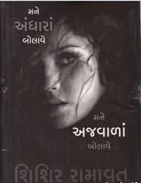 Mane Andhara Bolave Mane Ajvala Bolave Gujarati Book by shishir ramavat