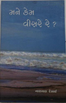 Mane Kem Visare Re   in Gujarati Gujarati Book by Narayan Desai
