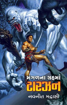 Mangal Na Grahma Tarzan Gujarati Book by Navneet Madrasi