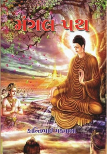 Managalpath Gujarati Book Written By Kantibhai Makwana
