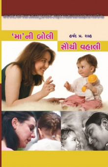 Mani Boli Sauthi Vahali Gujarati Book Written By Harshad P  Shah