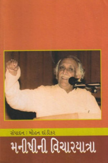 Manishini Vicharyatra Gujarati Book Written By Mohan Dandikar