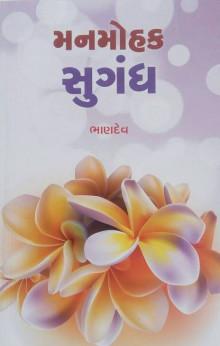 Manmohak Sugandh (book)