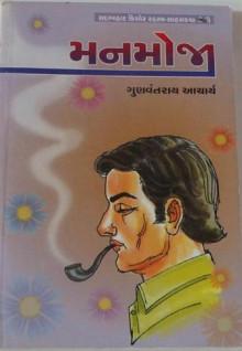 Manmoji  in Gujarati Gujarati Book by Gunvantray Aacharya