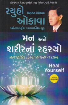 Mann Ane Sharirna Rahasyo Ryuho Okawa (Gujarati Translation of Heal Yourself) Buy Online