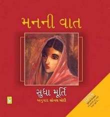 Mann Ni Vat Gujarati Book by Sudha Murty