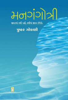 Manngangotri Gujarati Book by Pushkar Gokani