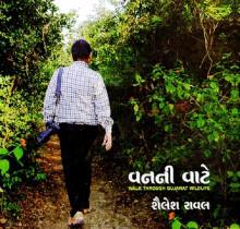 Vanni Vate gujarati book by Shailesh Raval buy online