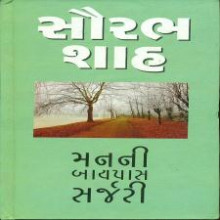 Manni Baypas Surgery Gujarati Book Written By Saurabh Shah