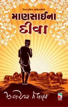 Mansai Na Diva Gujarati Book Written By Zaverchand Meghani