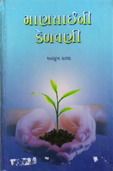 Mansaini Kelavani Gujarati Book by Mansukh Salla