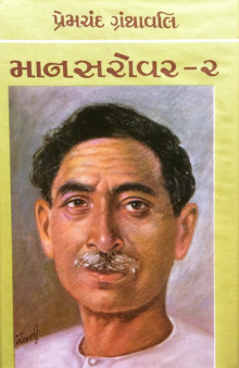 Premchand Granthavali Mansarovar Part-2 Gujarati Book by Premchand Buy Online With Best Discount Offer