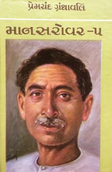Premchand Granthavali Mansarovar Part-5 Gujarati Book by Premchand Buy Online with Best Discount Offer