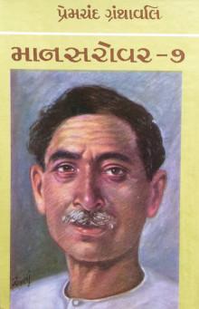Premchand Granthavali Mansarovar Part-7 Gujarati Book by Premchand Buy Online with Best Discount Offer