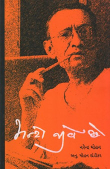 Manto Jive Chhe Gujarati Book Written By Narendra Mohan
