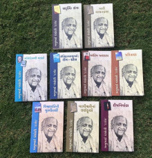 Manubhai Pancholis Rare Gujarati Books (Set of 9 Books) Buy Online