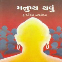 Manushya  Thavu Gujarati Book by Kundanika Kapadia