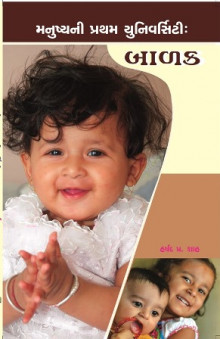 Manushyani Pratham University Balak Gujarati Book Written By Harshad P  Shah