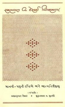 Manvi Pashu Ni Dharshitye Ane Aatmanirikshan Gujarati Book Written By R V Desai