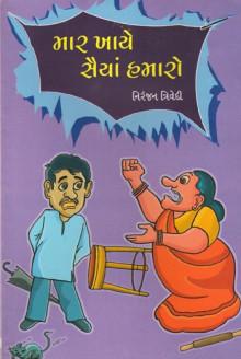 Mar Khaye Saiy Hamaro Gujarati Book Written By Niranjan Trivedi