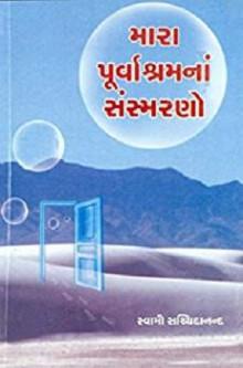Mara purvashramnan samsmarano (book)