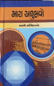 Mara Anubhavo Gujarati Book by Swami Sachidanandji
