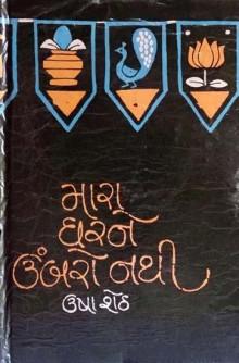 Mara Ghar Ne Umbro Nathi  Gujarati Book Written By Usha Sheth