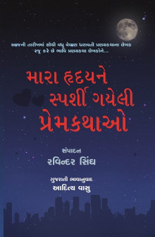 Mara Hridayne Sparshi Gayeli Premkathao Gujarati Book Written By Ravinder Singh