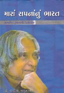 Mara Sapna Nu Bharat Gujarati Book by A P J  Abdul Kalam