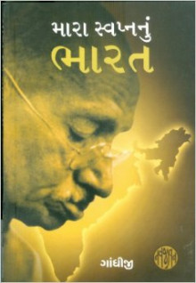 Mara Swapnanu Bharat Gujarati Book Written By Mahatma Gandhi