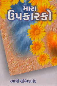 Mara Upakarako Gujarati Book by Swami Sachidanandji