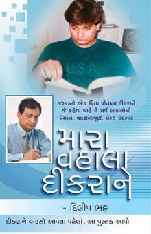 Mara Vahala Dikra ne Gujarati Book by Dilip Bhatt